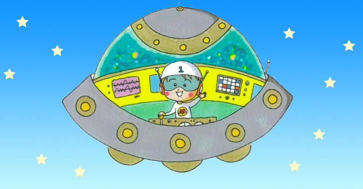 アミ 小さな 宇宙 人