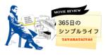 映画レビュー『365日のシンプルライフ』