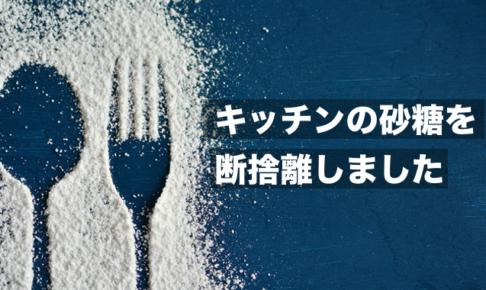 砂糖の断捨離