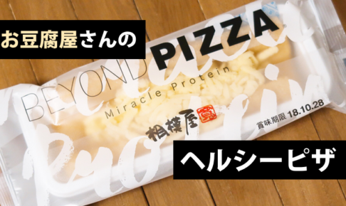 BEYOND PIZZA