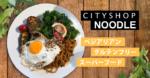 CITYSHOP NOODLE