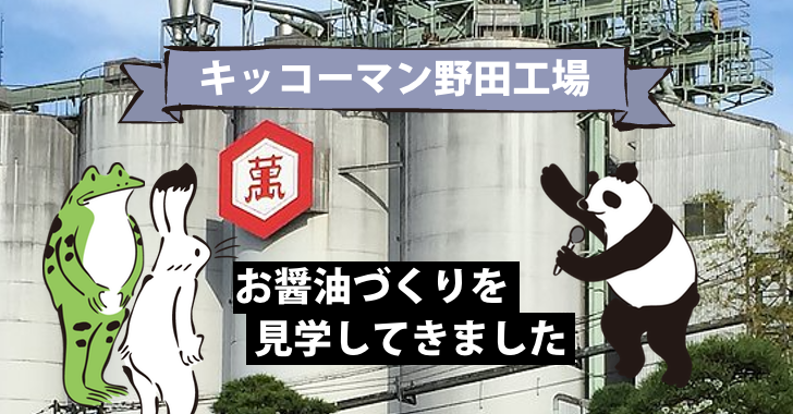 【工場見学】キッコーマン野田工場
