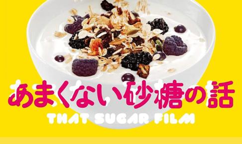 あまくない砂糖の話