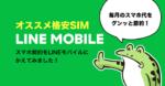 オススメ格安SIM LINEモバイル
