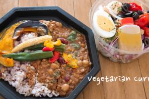 大豆ミートのベジタリアンカレー