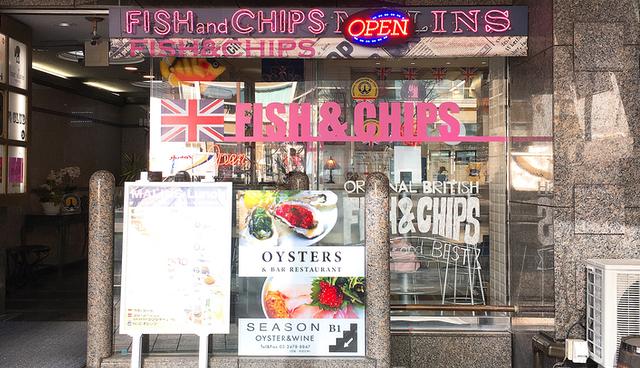 フィッシュ&チップス専門店MALINS