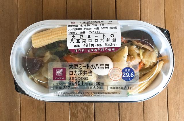大豆ミートの八宝菜ロカボ弁当