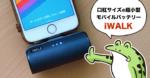 口紅サイズの超小型モバイルバッテリーiWALK