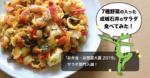 モッツァレラとセミドライトマトの7種野菜サラダ