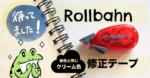 ロルバーン専用修正テープ登場