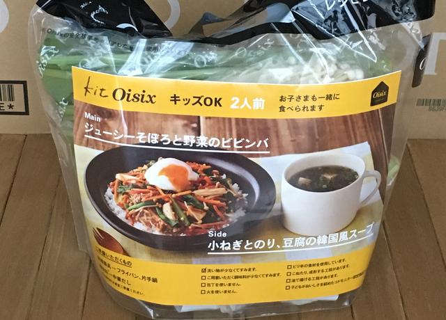 Oisix kit そぼろと野菜のビビンバ