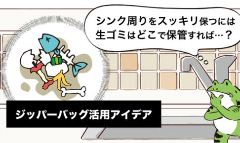 ジッパーバッグ活用術〜生ゴミの保管
