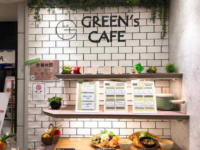 グリーンズカフェ