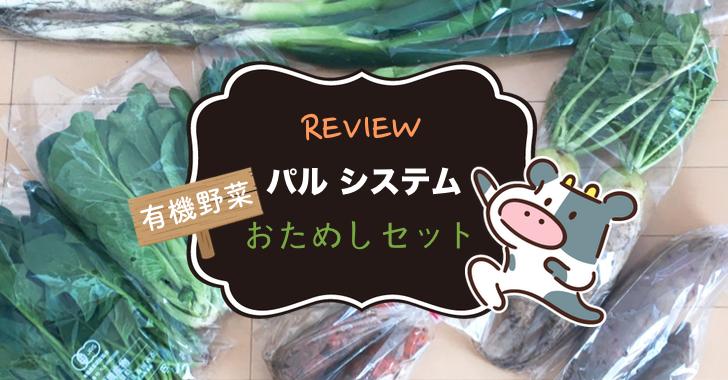 パルシステム「有機野菜おためしセット」