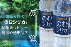 霧島天然水「のむシリカ」特徴や効果は?