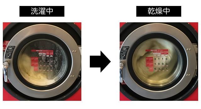 コインランドリー洗濯乾燥