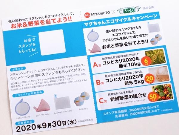 マグちゃんエコサイクルキャンペーン
