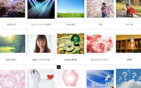 フリー素材サイト 写真AC