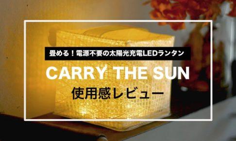 畳める!電源不要の太陽光充電LEDランタン CARRY THE SUN レビュー