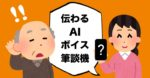 伝わるAIボイス筆談機「ポケトークmimi」