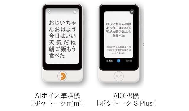 ポケトークmimiとポケトークS Plus