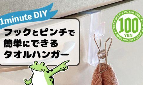 タオルとフックで簡単にできるタオルハンガー