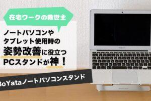 BoYataノートパソコンスタンド