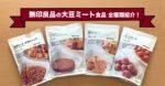 無印良品の大豆ミート食品 全種類紹介