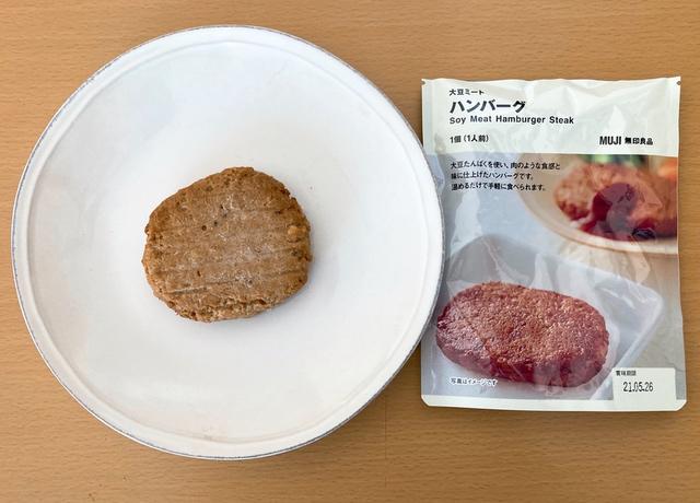 無印良品 大豆ミート ハンバーグ