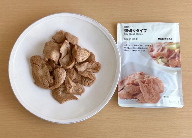 無印良品 大豆ミート 薄切りタイプ