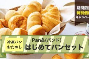 期間限定特別価格キャンペーン「Pan& はじめてパンセット」冷凍パンおためし