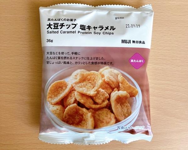 無印良品 大豆チップ 塩キャラメル