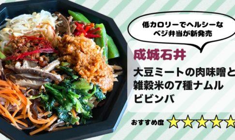 低カロリーでヘルシーなベジ弁当が新発売〜成城石井 大豆ミートの肉味噌と雑穀米の7種ナムルビビンバ