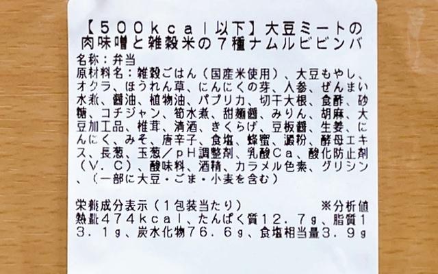 大豆ミートの肉味噌と雑穀米の7種ナムルビビンバ 成分表示