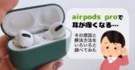 airpodsproで耳が痒くなる その原因と解決方法をいろいろと調べてみた