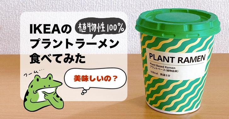 IKEAの植物性100%プラントラーメン食べてみた