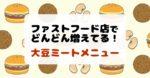 ファストフード店で増えてる大豆ミートメニュー