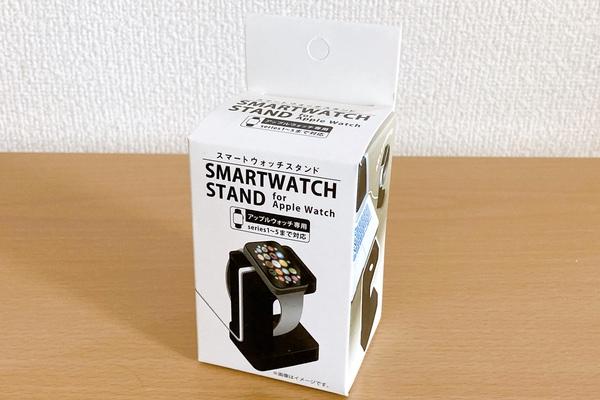 100均 Apple Watch スタンド