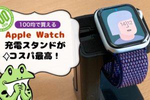 100均で買えるApple Watch充電スタンドがコスパ最高!