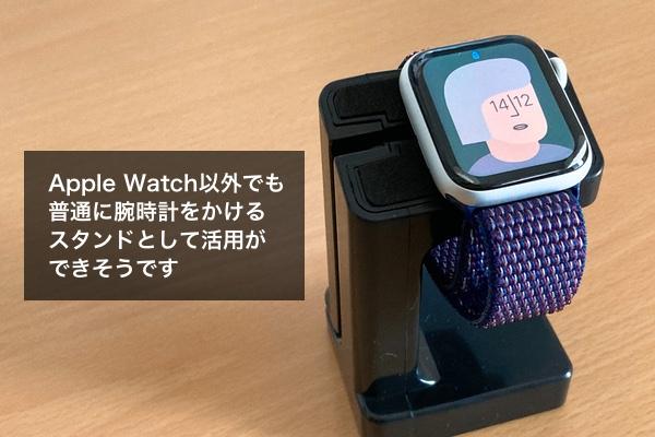 Apple Watch以外でも、腕時計をかけるスタンドとして普通に使えそう