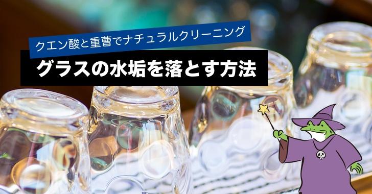 クエン酸と重曹でナチュラルクリーニング グラスの水垢を落とす方法