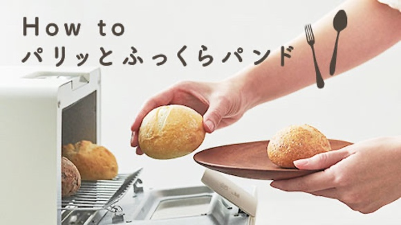 How to パリッとふっくらパンド