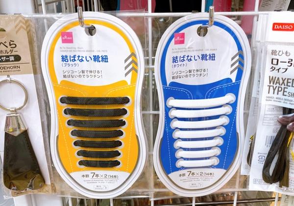 ダイソー 結ばない靴紐