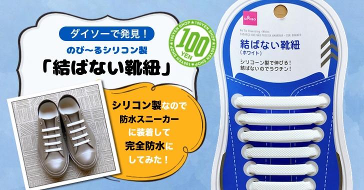 ダイソーで見つけたシリコン製「結ばない靴紐」