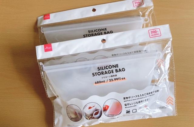 DAISO シリコーン保存袋