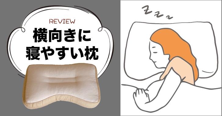 横向きに寝やすい枕レビュー