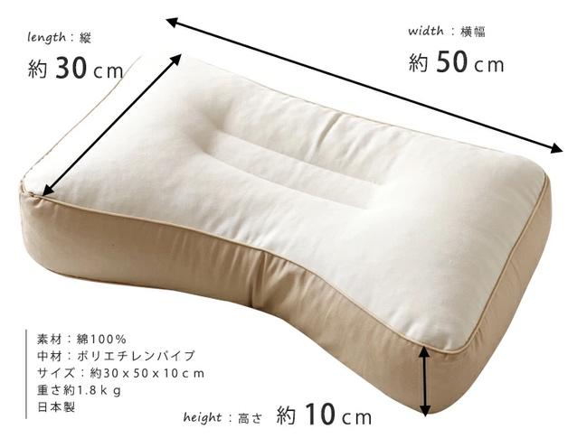 横向きに寝やすい枕サイズ