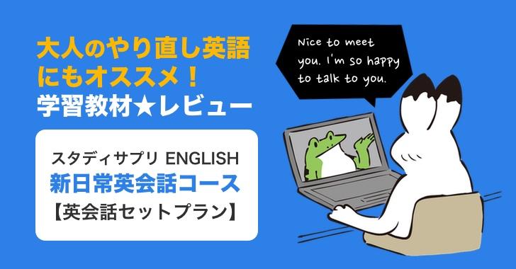 大人のやり直し英語にもオススメ!スタディサプリ 新日常英会話コース【英会話セットプラン】